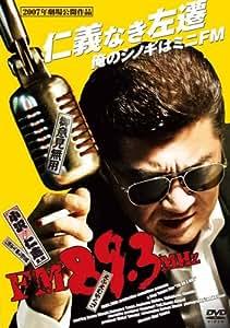 FM89.3MHz [DVD]