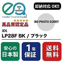 LP28F トナーカートリッジ / ブラック JDL 1年保証付・高品質の国内リサイクルトナー ( Enex : エネックス Exusia : エクシア 再生トナーカートリッジ )