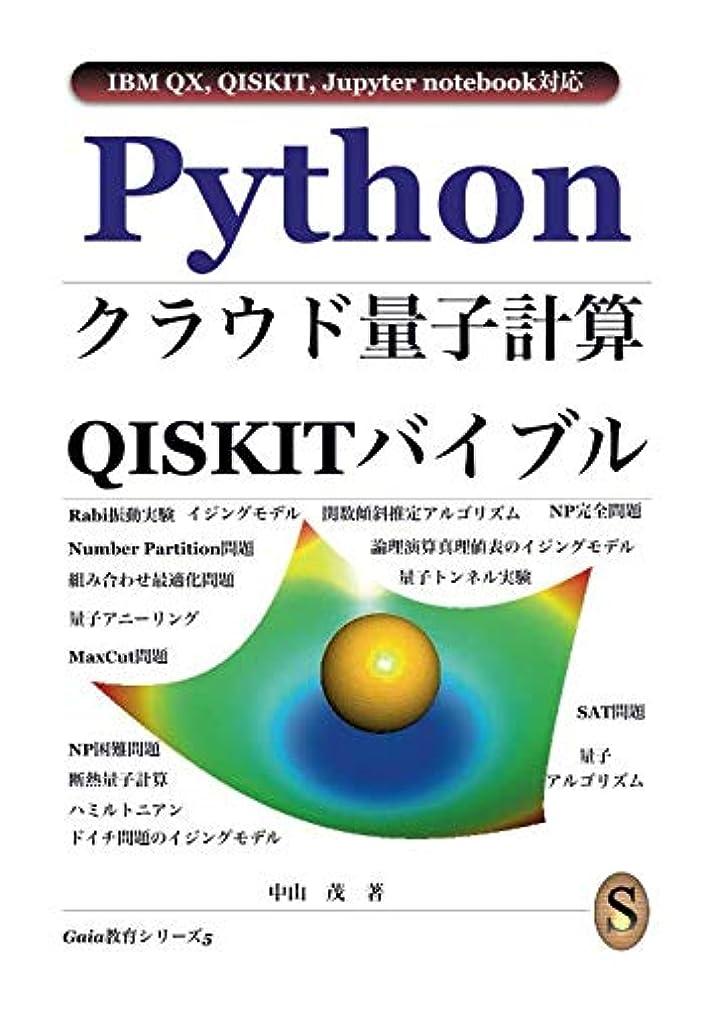 閃光ノイズ自発的Python クラウド量子計算 QISKITバイブル