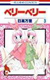 ベリーベリー 3 (花とゆめコミックス)