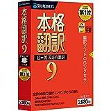ソースネクスト プラットフォーム: Windows 10 /  8.1 /  8 /  7 /  Vista(7)新品:  ¥ 3,218  ¥ 2,300 11点の新品/中古品を見る: ¥ 2,300より