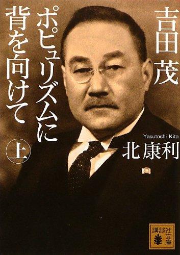 吉田茂 ポピュリズムに背を向けて<上> (講談社文庫)の詳細を見る