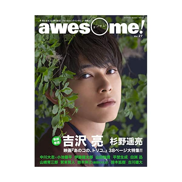 awesome! (オーサム) Vol.27 (...の商品画像