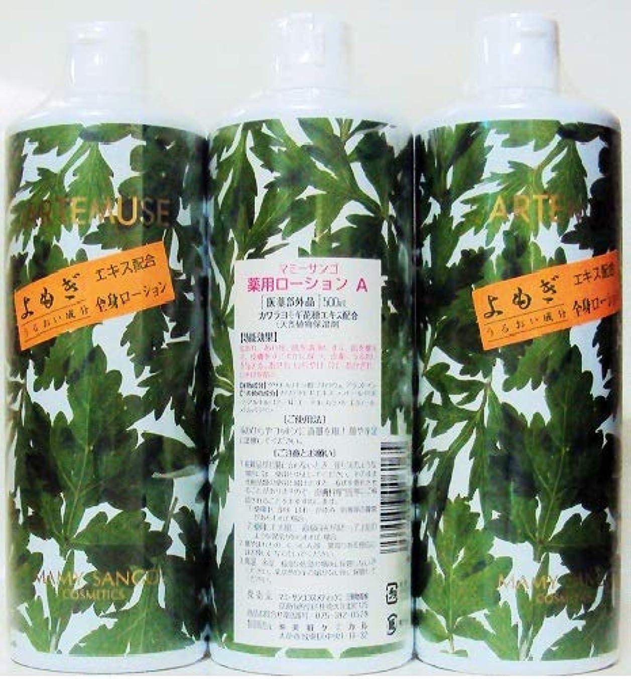 十分天気クレデンシャルマミーサンゴ薬用ローショーン500ml(3本セット価額)