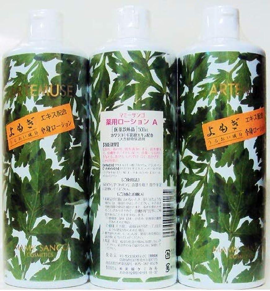 記憶成分確認するマミーサンゴ薬用ローショーン500ml(3本セット価額)