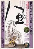 季刊銀花1988春73号