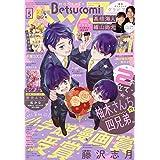 Betsucomi(ベツコミ) 2021年 05 月号 [雑誌]