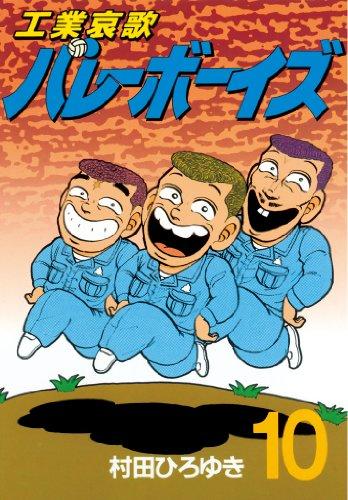 工業哀歌バレーボーイズ(10) (ヤングマガジンコミックス)