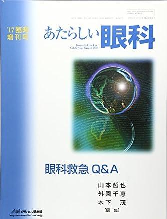 あたらしい眼科 第34巻 臨時増刊号 眼科救急Q&A