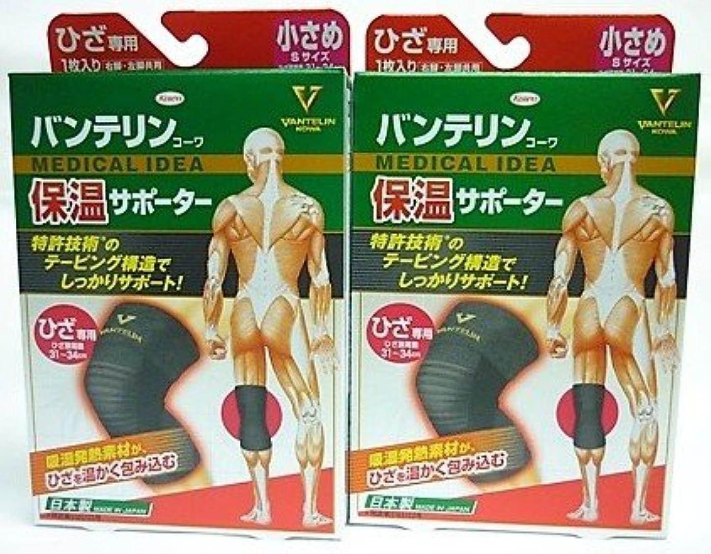 [2個セット]バンテリン 保温サポーター ひざ専用 小さめサイズ 1枚入り×2個