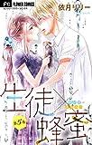生徒×蜂蜜【マイクロ】(5) (フラワーコミックス)