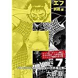 F 挑戦編 (不死身の男) VOL.7 F 愛蔵版
