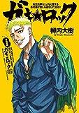 ガキ★ロック (リイドカフェコミックス)