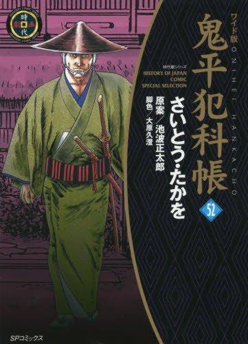 鬼平犯科帳 52 (SPコミックス 時代劇シリーズ)