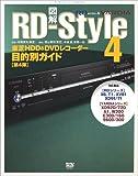 図解RD‐Style〈4〉東芝HDD&DVDレコーダー目的別ガイド (デジモノステーションBOOKS)
