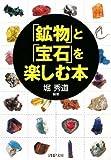 「鉱物」と「宝石」を楽しむ本 (PHP文庫)