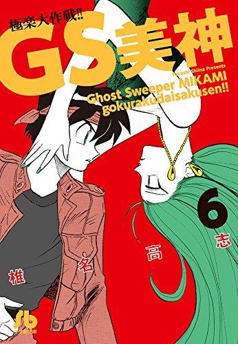 GS美神 極楽大作戦!! 6 (6) (小学館文庫 しH 12)