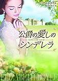 公爵の愛しのシンデレラ MIRA文庫