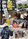 静岡放送テレビ番組制作の舞台裏 (このプロジェクトを追え!シリーズ)