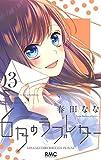6月のラブレター 3 (りぼんマスコットコミックス)