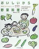 おいしいから野菜料理―季節におそわるレシピ777