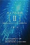ガイアの法則[II] 中枢日本人は[アメノウズメ]の体現者となる(超☆きらきら)
