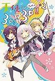 天使の3P!の3P!!#2 (電撃コミックスNEXT)