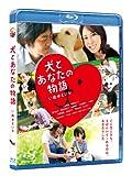 犬とあなたの物語 いぬのえいが[Blu-ray/ブルーレイ]