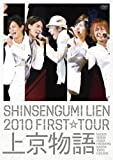 SHINSENGUMI LIEN 2010 FIRST☆TOUR 上京物語 【初回限定盤】 [DVD]