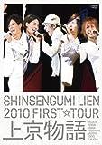 SHINSENGUMI LIEN 2010 FIRST☆TOUR 上京物語 【初回限定盤】[DVD]