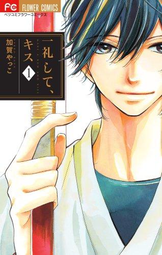 一礼して、キス 1 (Betsucomiフラワーコミックス)の詳細を見る
