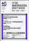 年報知的財産法2017-2018