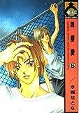 同棲愛 5 (ビーボーイコミックス)