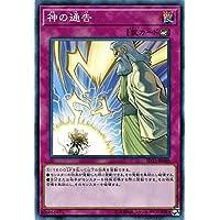 遊戯王/神の通告(ノーマル)/サイバース・リンク