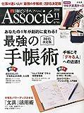 日経ビジネス Associe (アソシエ) 2014年 11月号