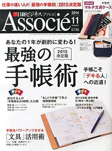 日経ビジネス Associe (アソシエ) 2014年 11月号の詳細を見る