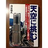 天空に挑む―日本一の「横浜ランドマークタワー」を建てた三菱地所のチャレンジ魂