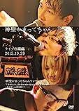 ライブ@磔磔 2015.10.29 [DVD]