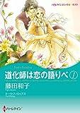 道化師は恋の語りべ 1 (ハーレクインコミックス・キララ)