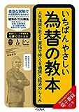 いちばんやさしい為替の教本 人気講師が教える実務で使える通貨と経済のしくみ 「いちばんやさしい教本」シリーズ