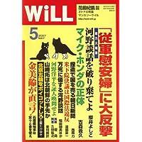 WiLL (マンスリーウィル) 2007年 05月号 [雑誌]