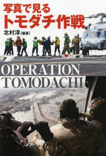 写真で見る トモダチ作戦の詳細を見る