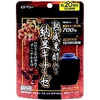井藤漢方製薬 熟成黒酢入り納豆キナーゼ 約20日分 250mgX60粒