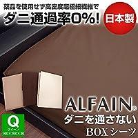 【日本製】 アルファイン 国産 布団 清潔布団 薬品不使用 ダクロン アクア綿使用 ダニを通さない 防ダニ ボックスシーツ クイーン ホワイトベージュ