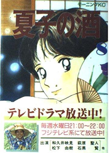 夏子の酒 (8) (モーニングKC (219))の詳細を見る