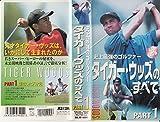 史上最強のゴルファー タイガー・ウッズのすべてPART.1「開花した天才児」 [VHS]