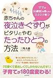赤ちゃんの夜泣き・ぐずりがピタリとやむたったひとつの方法
