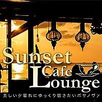 Sunset Cafe Lounge~美しい夕暮れにゆっくり聴きたいボサノヴァ