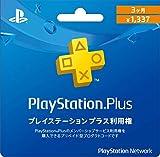 PlayStation Plus 3ヶ月利用権 - PS4