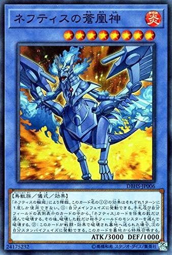 ネフティスの蒼凰神 スーパーレア 遊戯王 ヒドゥン・サモナーズ dbhs-jp006